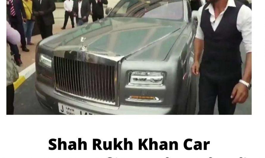 Shah Rukh Khan Car Collection : किंग खान के पास है कारों का शानदार कलेक्शन, देखें पूरी लिस्ट